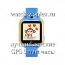 smart-baby-watch-gw1000-blue-3